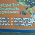 Россия. Вязьма. Декупаж & Скрапбукинг