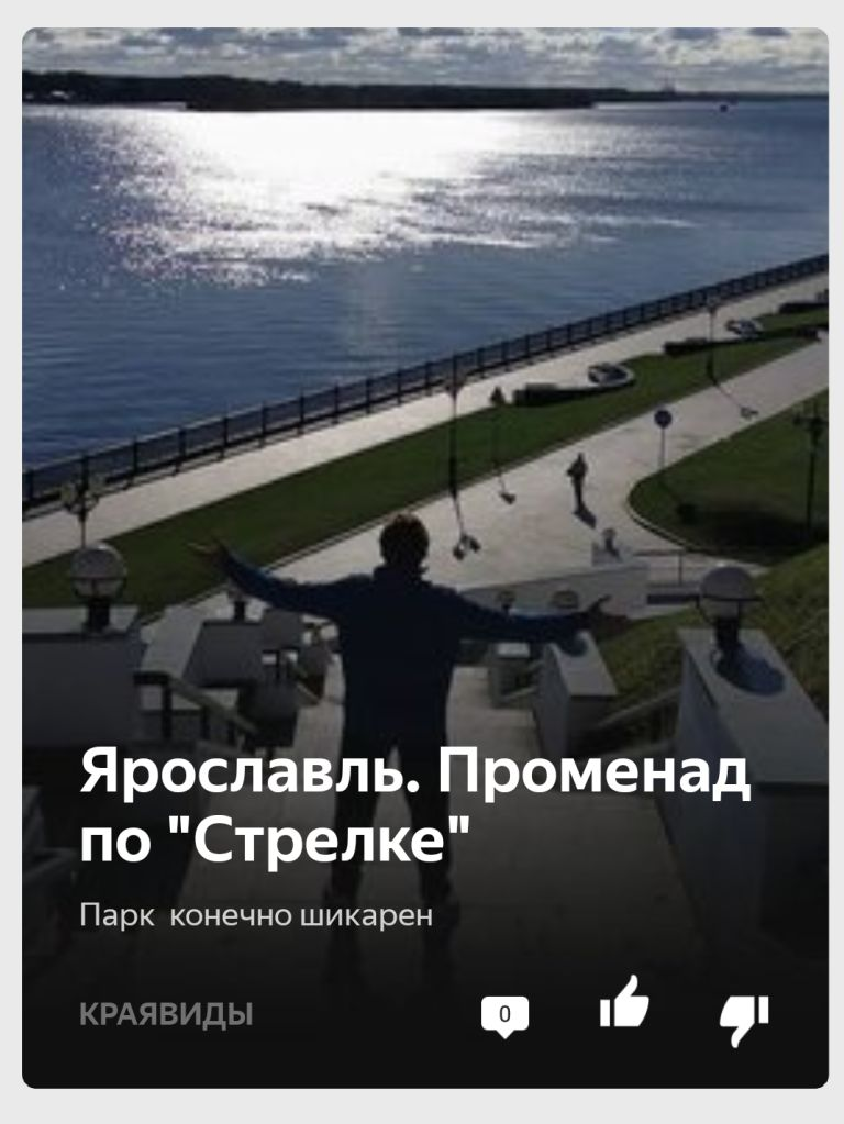 11Screenshot_2019-07-20-18-06-06-028_com.yandex.zen