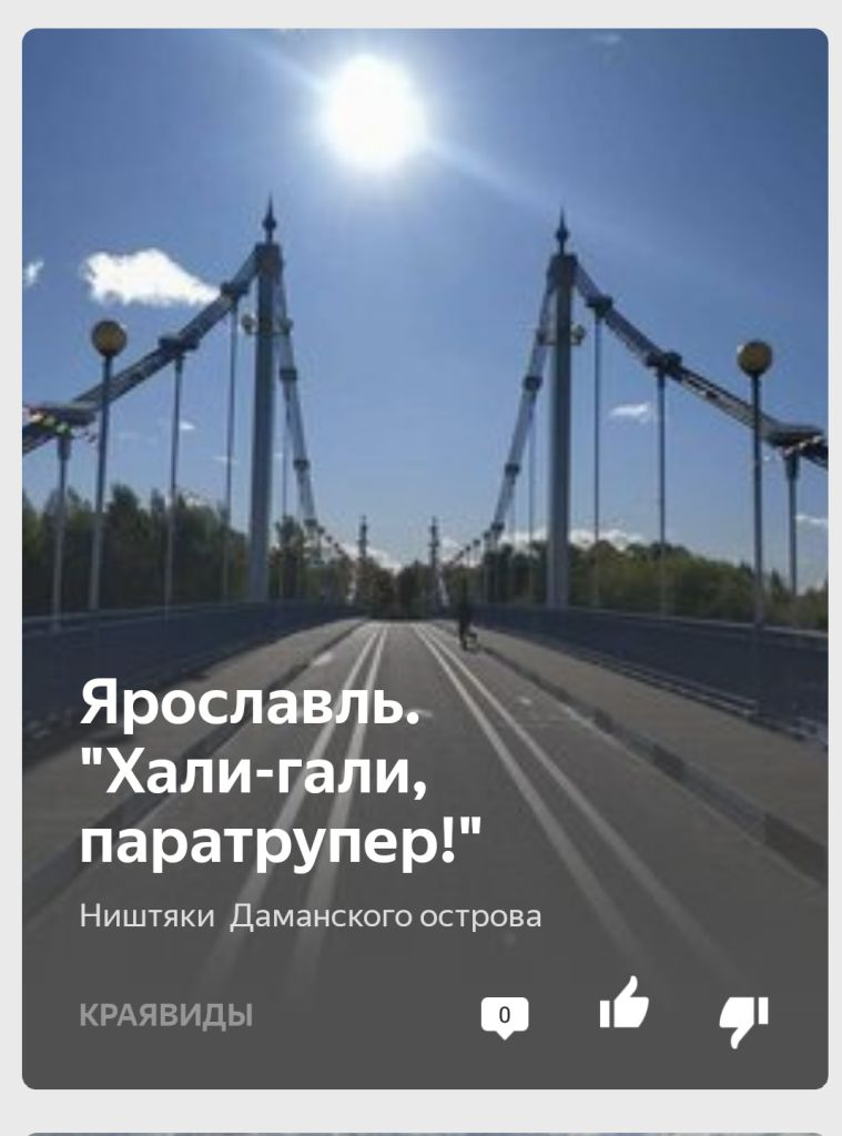 12Screenshot_2019-07-20-18-06-01-672_com.yandex.zen