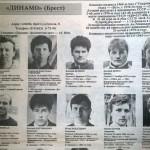 7. Динамо (Брест) - со взглядом Игоря Ковалевича уже тогда можно было сниматься в американских хоррорах.
