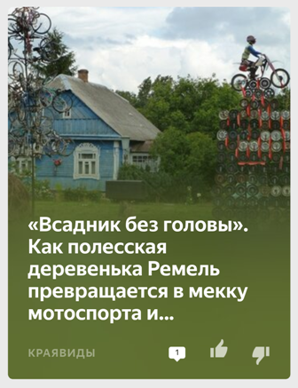 16Screenshot_2020-01-01-14-05-27-879_com.yandex.zen