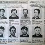 15. СКБ-Локомотив (Витебск)