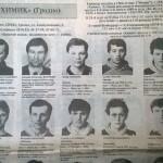 4.  Химик (Гродно) - тут выделяется на фоне всех - хипстер Сергей Гуренко.