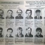 5.Торпедо (Минск)