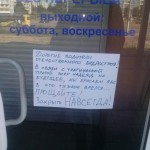 Бобруйск. Отчаяние - Фото - В.Заборонок