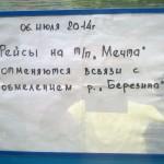 Бобруйск.Мечта.Облом