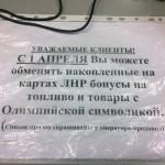 Россия. Роснефть финансирует сепаратистов из ЛНР