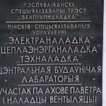 Минск. Сложные названия