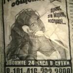 Романтическая реклама в «Прессболе» за 1997 год